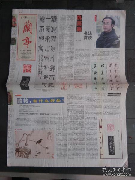 兰亭报 2003年3月31日