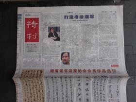 书法报 特刊 2003年10月13日