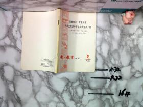 尊重知识 尊重人才 做好在知识分子中发展党员工作 党的教育丛刊 1985 2 天津