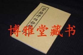 清石印版《管辂神相秘传》海内秘本,32开1册全高清复印本
