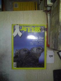人与自然【2006年第.11.期】