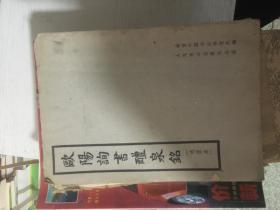 高书小楷 1946