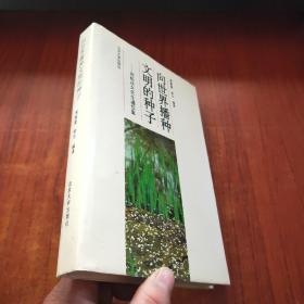 向世界播种文明的种子―冈松庆久先生通信集