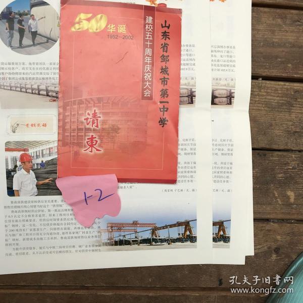 山東省鄒城市第一中學50華誕請柬