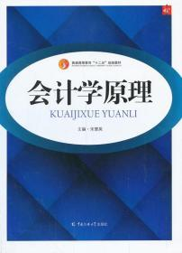 正版 会计学原理 宋慧英 中国传媒大学出版社