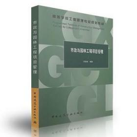 正版 市政与园林工程项目管理 王慧忠 中国建筑工业出版社