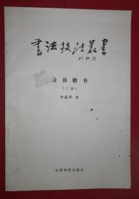 书法技法丛书 欧体楷书 上册