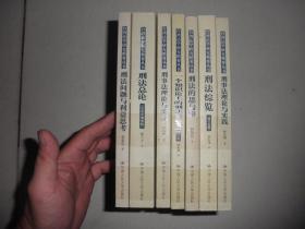 刑法总论(2008年增修版)
