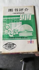 图书评介1992年第1期油印本
