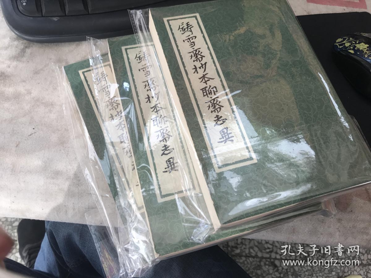 铸雪齐抄本聊斋志异 上中下 全三册