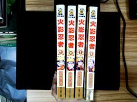 火影忍者 1-5册 少第四册(四册合售)带盒套