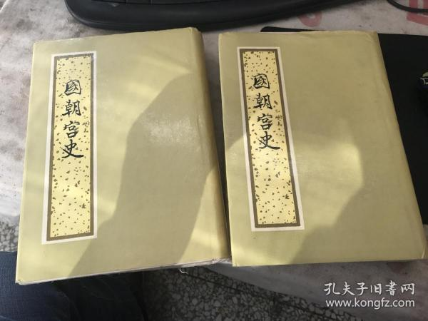 国朝宫史 上下册 精装