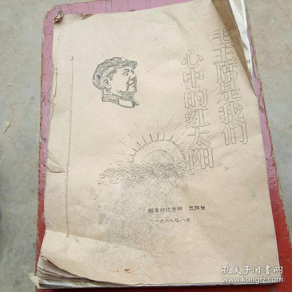 曲阜师范学院,太阳升,一九六八年八月
