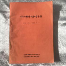 80386程序员参考手册