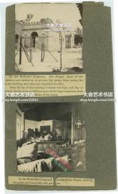 清代1900年美国牧师查尔斯· 凯利(CHARLES KILLIE)拍摄,庚子事变八国联军解北京围困前期,中外教民与外国士兵抗击义和团的影像:  在东郊民巷卫理公会教堂的内外情况,教堂建筑外面用砖石封堵窗口,内部讲坛上堆满给养。