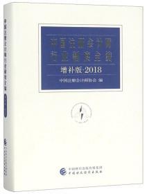 中国注册会计师行业制度合编 增补版 2018