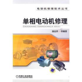 单相及家用电动机修理