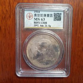 民国三年袁世凯向一元中央版,评级币Ms 63银元一枚。