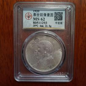 民国9年,袁世凯像Ms62评级币一元银币。