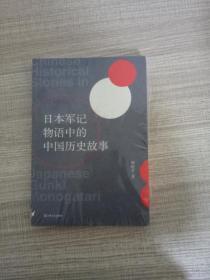 日本军记物语中的中国历史故事