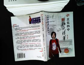 从北京四中到北大清华