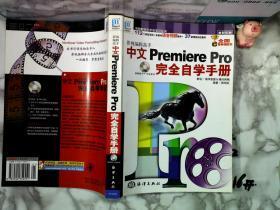 影视编辑高手中文Premiere Pro完全自学手册   (带盘)