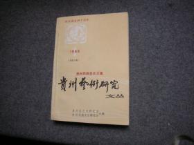 贵州民族音乐文集:贵州艺术研究文丛 1989/1 总第五期