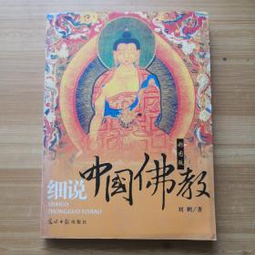 细说中国佛教