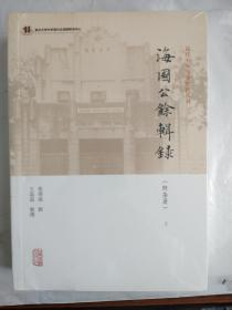 海国公余辑录•附杂著(全二册)(近代中外交涉史料丛刊)