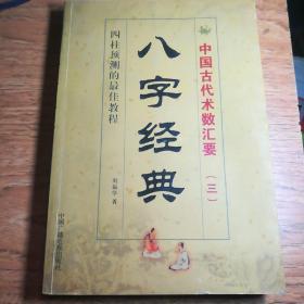 中国古代术数汇要(三)八字经典