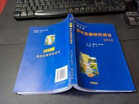 泰州哲学社会科学丛书. 蓝皮书:泰州发展研究报告2010