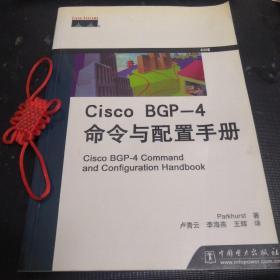 Cisco BGP-4 命令与配置手册