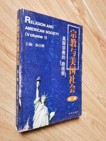 宗教与美国社会(第一辑)