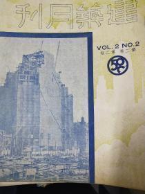 建筑月刊(