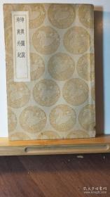 《坤舆图说坤与外纪》 ·一册全·丛书集成初编 ,多漂亮插图。。。