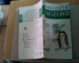 袖珍西方名著手册