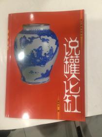 说罐论缸【2011一版2印】 高阿申