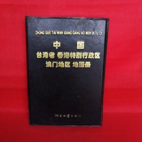 中国台湾省 香港特别行政区 澳门地区地图册(松坡书社社长吕义国签名)