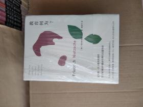 周国平译尼采著作集(全套5册)