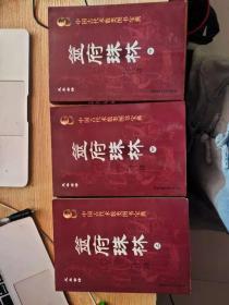 筮府珠林 上中下 中国古代术数类图书宝典