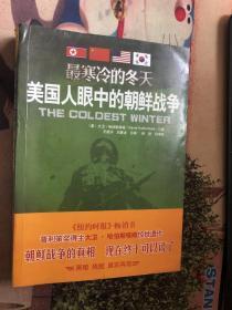 最寒冷的冬天:美国人眼中的朝鲜战争 一版一印