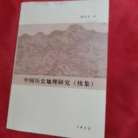 中国历史地理研究(续集)