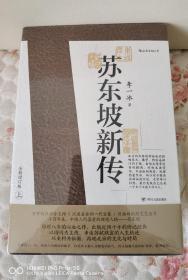 苏东坡新传 全新增订版(全两册)非偏包邮