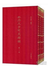 正版新书 契丹文字研究类编 9787101104370(全4册)布面精装 中华书局