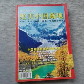 绝美中国藏地