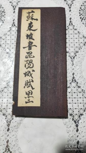 苏东坡书昆阳城赋墨迹