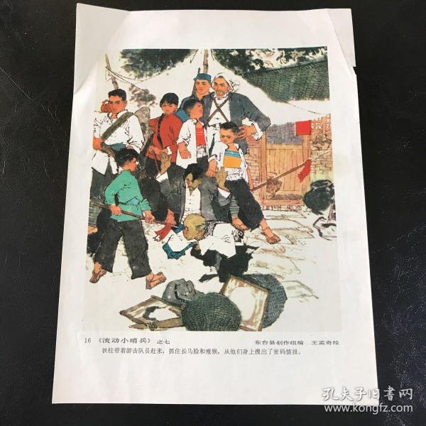 70年代单页画:《流动小哨兵》之七(1张)