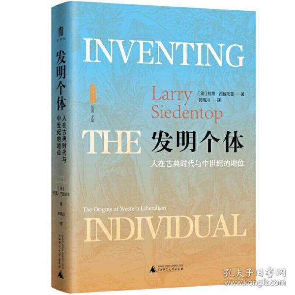 发明个体:人在古典时代与中世纪的地位