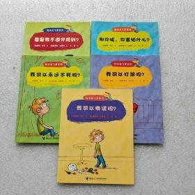 哲学鸟飞罗系列 5册合售
