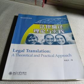 新世纪翻译系列教程:法律翻译理论与实践